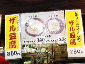 6ザル豆腐メニュー@マッちゃん