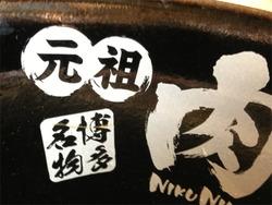 10元祖・博多名物@肉肉うどん・薬院