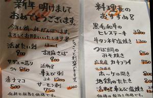 11メニュー刺身と料理長おすすめ@ぶきっちょ
