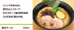 7モノホン@熊本ラーメンうまか軒