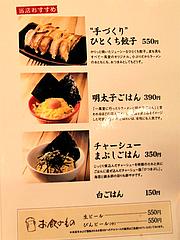 メニュー:餃子・丼・ビール@博多一風堂大名本店