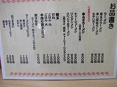 14メニュー:ラーメン・餃子等@ラーメン・長浜ナンバーワン長浜店