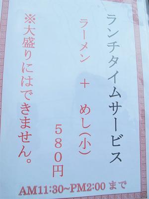 5ランチタイムサービスのメニュー@千龍ラーメン