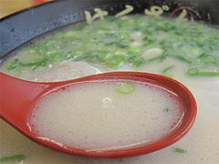 料理:ラーメンスープ@ラーメン空間・はくざん・春日