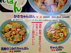 ちゃんぽんうどんメニュー@うちだ屋清川店