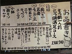 4メニュー:モツ鍋とドリンク@もつ鍋・楽天地・西中洲