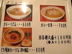 メニュー:カレー@カレーうどん・黄福堂・高宮