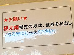 店内:極太麺@島系本店・志免本店