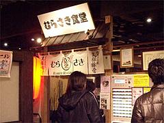 外観@むらさき食堂