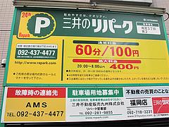 外観:駐車場@カレーうどん・黄福堂・高宮