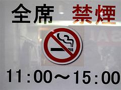 店内:禁煙@釜めしビクトリア・新天町・天神