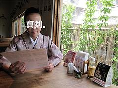 店内:メニュー選択@結の懸け橋・平尾