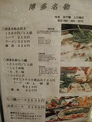 17メニュー:もつ鍋・水炊き@居酒屋・井戸端・博多川端商店街