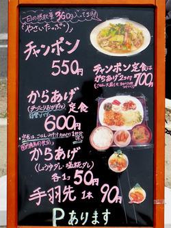 1メニュー:店頭@からあげ・ちゃんぽん・豊後家