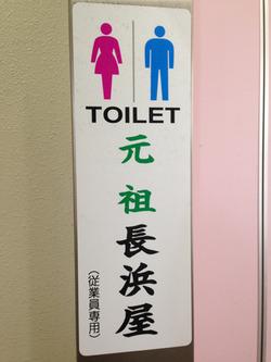 10オトイレ@元祖長浜屋
