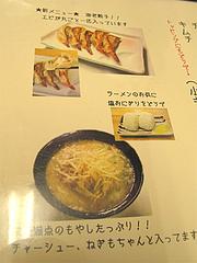 メニュー:写真@麺工房はいど・博多区・吉塚