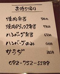 お持ち帰り(弁当)メニュー900円@泰元食堂・福岡市中央区赤坂