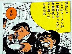 店内:うえやまとち・クッキングパパ2@名代ラーメン亭・博多バスターミナル