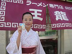 外観:入り口で完食記念@王龍ラーメン・福岡市中央区赤坂