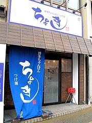 外観@博多ちゃんぽん・つけ麺・ちょき・六本松