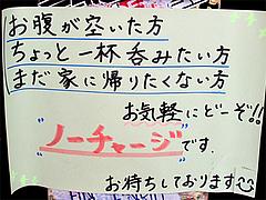 メニュー:ノーチャージ@白金玄歩・居酒屋・薬院