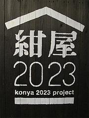 紺屋2023・ギャラリー@紺屋2023プロジェクト・大濠花火大会2011