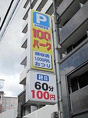 21外観:駐車場@ラーメン屋・鳳凛(ほうりん)・春吉