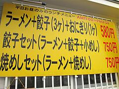 外観:店頭ランチメニュー@ラーメンやまもと春日本店