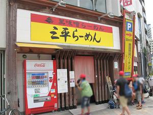 1外観@三平ラーメン本店