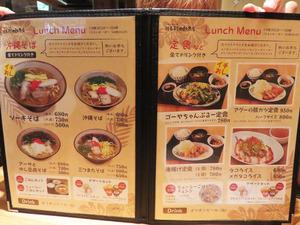 5メニュー沖縄そばと定食@行集談四朗商店
