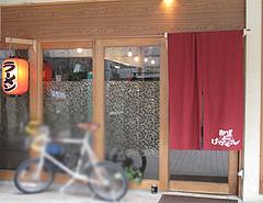 23外観@麺道はなもこし(花もこし)・薬院