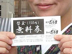 ラーメン替玉券とアタシ@博多だるま