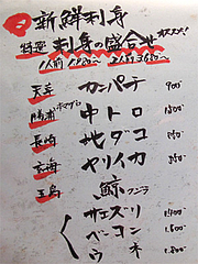 メニュー3:刺身@和膳・松の湯・春日原