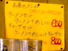 ランチメニュー@冨ちゃんラーメン・福岡市城南樋井川