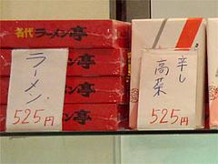 名代ラーメン亭のお持ち帰り辛子高菜とラーメン@博多駅交通センター(バスターミナル)
