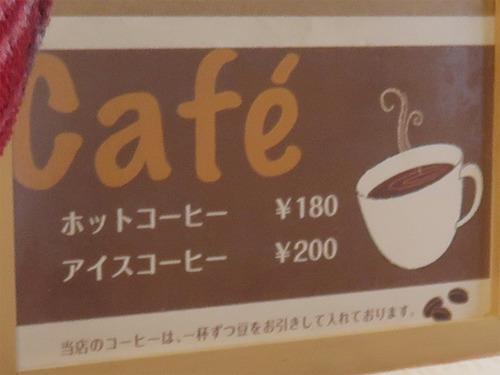 18コーヒー