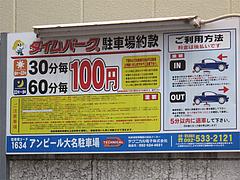 17外観:駐車場@お好み焼き・ふきや・赤坂店