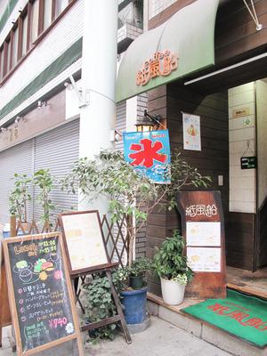 3喫茶店@紙風船カフェ