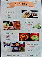 8メニュー:ランチ@だご汁&カフェ・阿蘇商會(商会)・マイステイズイン福岡天神南