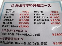 メニュー1:肉刺@焼鳥牛作・福岡市中央区小笹