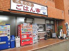 17外観:定食の店@ごはん亭・清水