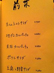 5メニュー:前菜@鉄板バル・あじさわ・お好み焼き・姪浜