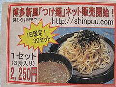 店内:博多新風のつけ麺ネット販売@一龍・福岡県春日市