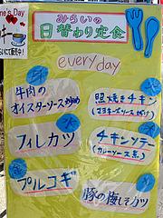 メニュー:日替わり定食@喫茶軽食みらい・大楠