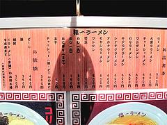 3メニュー:グランド@昭和福一ラーメン博多駅前店・祇園