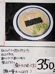11メニュー:おてごろラーメン350円@博多ラーメンしばらく祇園店