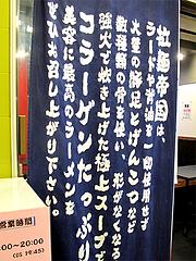 店内:コラーゲンたっぷり@拉麺帝国・渡辺通サンセルコ