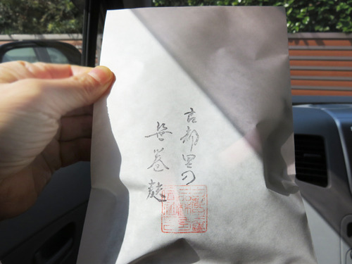 7桜麩まんじゅう