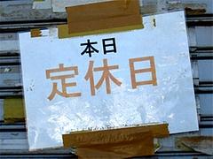 定休日@極濃厚とんこつ醤油ラーメン・島系本店