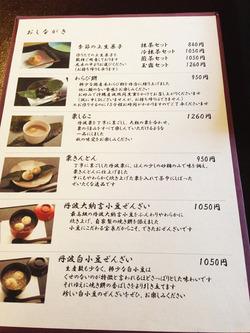 6メニュー@茶寮・宝泉